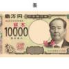 2024年からの新紙幣の導入と同時に考えるタンス預金問題