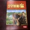かわいいからコアラも仲間に入れちゃうよ『クマ牧場』の感想