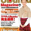 Ubuntu Magazine Japan Vol.06 メモ