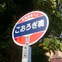 京都と金沢