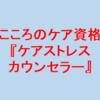 【こころのケアにおススメ資格!!『ケアストレスカウンセラー』】