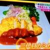 三代目カミカツ トンカツ ノンストップレシピ 2017/1/30