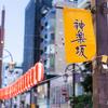 α7とSEL55F18Zで神楽坂と隅田川花火大会を撮ってきた【2016.7.30】