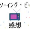 【テレビ感想】「ソーイング・ビー」感想【2020年11月26日放送分】