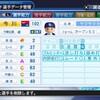 (11)パワプロオリジナル架空選手 今川卓人遊撃手
