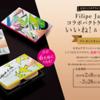 【Instagram懸賞】コラボパクトケース6名〆2/28