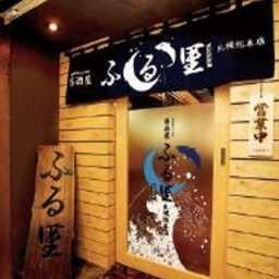 居酒屋 ふる里 札幌総本店