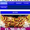 ニラク海老名本郷店 12月26日 リニューアルオープン