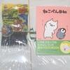 ねこぺん日和 本買いました ワクo(´∇`*o)(o*´∇`)oワク