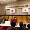 日本武道館開館五十五周年記念式典