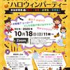 【Zoom オンライン*参加者募集】魔法の森のハロウィンパーティー (親子・幼児・小学生・中学生)