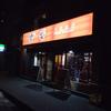 台東区駒形 新年会の二次会は、中国飯店 楽宴で盛り上がりました……