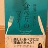 『世界一美しい食べ方のマナー』小倉朋子 高橋書店