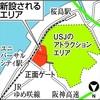 【最新情報まとめ】USJにオープン予定「マリオエリア」について