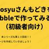 bosyuさんもどきをBubbleで作ってみる!(初級者向け)~10:マイページを作ろう