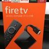 Amazon FireTV 4K が届いたので開封する