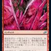 イコリア・巨獣の棲処カードプレビュー その13