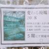 『変わる廃墟展 2018』に行ってきた 浅草橋 [2018年3月21日(水)まで]