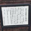 【福岡県筑前町】憲兵分遣隊舎の煉瓦塀