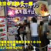 麺屋政宗@北陸ラー博〜2019年10月9杯目〜