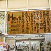 マーケットイベントGO!GO!MA!が開催『木材専門店ハウズ&ヘルベント』