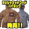【O.S.P】ボア&フリースの2WAYリバーシブル・ジャケット「RVジャケットフード・ハイネック」発売!