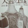 天空の玉座 青木朋(著) ミステリーボニータ17年3月号 感想(ネタバレあり)