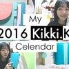 好東西分享   KiKKi.K 2016 行事?、手帳、貼紙開箱介紹