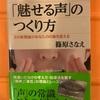 女声訓練 2日目 声に関する本を読んでみる&女性アニソン歌手のピッチを下げた声を真似する