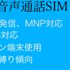 音声通話ができるSIMを選ぶならこれだ!!