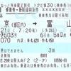 北陸新幹線お先にトクだ値+WEB早特14