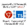 React, TypescriptでChrome Extensionを開発する(ホットリロード対応)