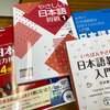 日本人がもう一つの日本語を学んで使う必要性
