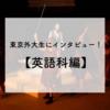 東京外大生にインタビュー!第9弾【英語科編】〈前編〉