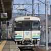阿武隈急行電鉄