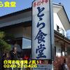 福島県(2)~とら食堂~