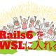 WSLにRails6環境を構築する方法メモ