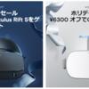 ちょっと!Oculus Goが17,500円ですってよ!