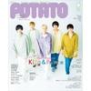 【セブンネット】表紙・巻頭 King & Prince「POTATO(ポテト)2021年6月号」予約受付中!2021年5月7日発売!