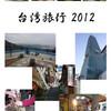 2012年GW台湾旅行 準備から楽しもう!「旅のしおり」作成のススメ