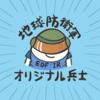 【地球防衛軍】EDF:IRでは、オリジナル兵士が作れる!【アース ディフェンス フォース】