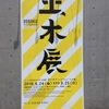 【★★★☆】土木展(21_21 DESIGN SIGHT)