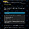 緊急メンテナンスのお知らせ(2019/5/16)