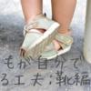 子どもが自分でできる環境づくり ~玄関編(2歳児)~