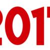 【謹賀新年】2017年やりたいこと【宜しくお願いします】