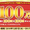 ANAカード(VISA)保有者は要エントリー! 1万円キャッシュバックのチャンス! ただしVpassアプリのダウンロードが必要です!
