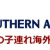 【1歳の子連れ海外旅行】中国南方航空レビュー。マニラ→シェムリアップ