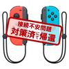 【Nintendo Switch】接続不安定の joy-con(L)を修理に出してみる 〜その2〜【ニンテンドー スイッチ】
