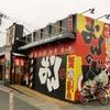 『熊本市』お腹いっぱいつけ麺食べたいなら是非ここへ!