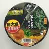 【今週のカップ麺71】 魁龍 ど・トンコツラーメン 麺大盛 (サンヨー食品)